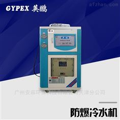 YPHB-20EX-LS上海 防爆冷水机 车间