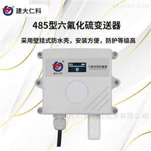 RS-SF6-N01-*建大仁科 惰性气体监测六氟化硫传感器