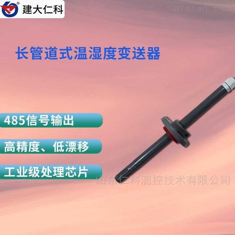 建大仁科长管道式温湿度变送器