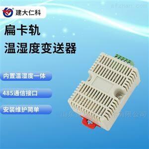 RS-WS-N01-8建大仁科 温湿度变送器扁卡轨型