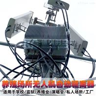 BCSK-GD001型养殖场所防投毒无人机自动驱离设备反航拍