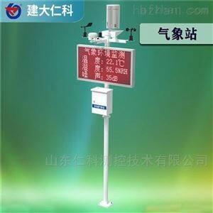 RS-QXZN建大仁科多要素气象站 自动气象监测
