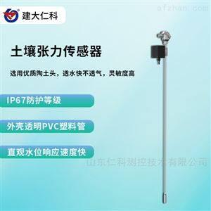 RS-TRZL-I20-1-*建大仁科土壤张力传感器