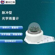 RS-GYL-PL-1建大仁科 智慧灌溉船舶航行雨量传感器
