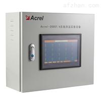 无线测温采集设备Acrel-2000T/A