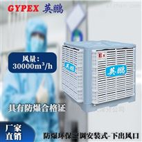 YPHB-30EX仓库安装式防爆环保空调