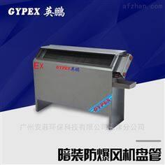 BFP-170北京防爆风机盘管 高校实验室专用
