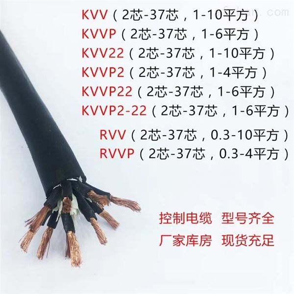 电力电缆VVR3*2.5软芯电缆VVR3*1.5