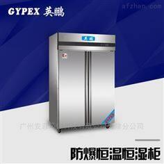 YP-P500EX延安防爆恒温恒湿柜  双门不锈钢