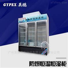 YP-1200KWS郑州三门恒温恒湿柜