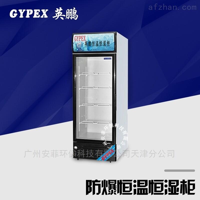 工业型恒温恒湿柜 化工厂专用