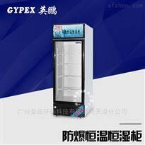 YP-260KWS工業型恒溫恒濕柜 化工廠專用
