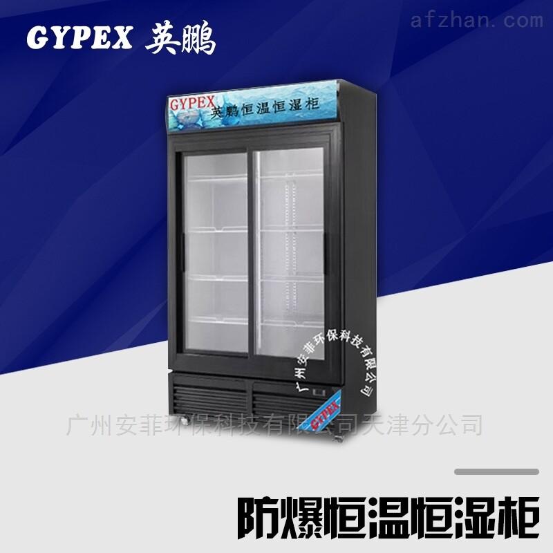 工业型恒温恒湿柜 车间专用