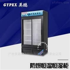 YP-500KWS工业型恒温恒湿柜 车间专用