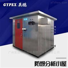 BFCXW-2000YP-13重庆防爆分析小屋 炼油工专用