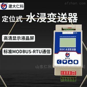 RS-SJ-DW-N01R01-1建大仁科 定位式水浸传感器变送器