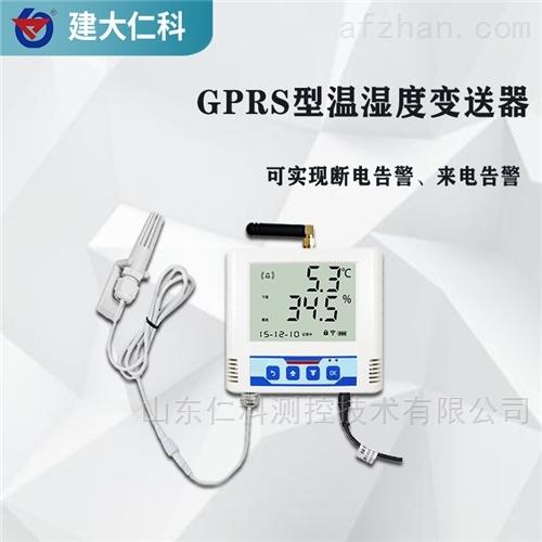 建大仁科 GPRS温湿度记录仪 冷链监控变送器
