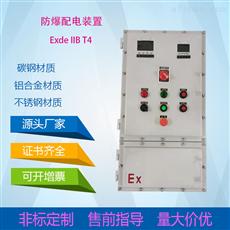BX-化工厂防爆配电柜  防爆空箱
