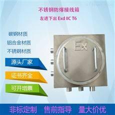 BX-IP65防爆电源箱  防爆配电箱