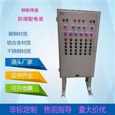 BX-铝合金防爆防腐操作柱  防爆断路器