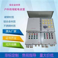 BX-明装PLC防爆控制柜  防爆箱