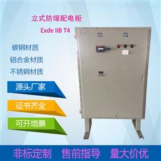 BX-IICT4防爆动力配电箱  防爆电伴热箱