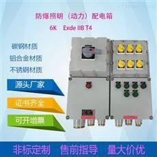 BX-煤气站防爆动力柜  防爆仪表箱