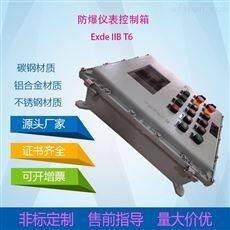 BX-涂料设备防爆控制箱  防爆箱