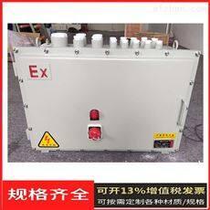 BX-防爆检修箱 非标定做防爆控制柜
