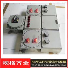 BX-防爆检修箱 化工厂防爆接线箱