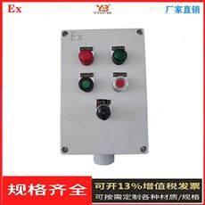 BX-防爆按钮箱 污水处理防爆防腐配电箱
