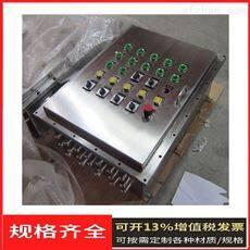 BX-防爆控制箱 化工厂防爆配电柜