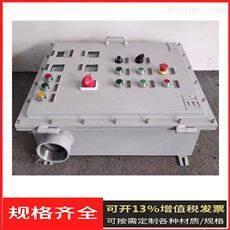 BX-防爆动力开关箱 304不锈钢触摸屏防爆箱