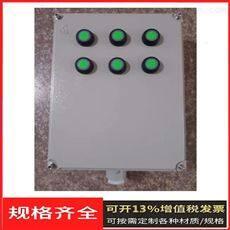 BX-防爆仪表箱 工程塑料防爆分线箱