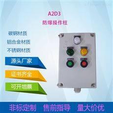 BX-防爆电伴热箱 工程塑料PLC防爆控制柜
