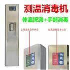 人體紅外測溫洗手消毒門柱 自助查溫立柱儀