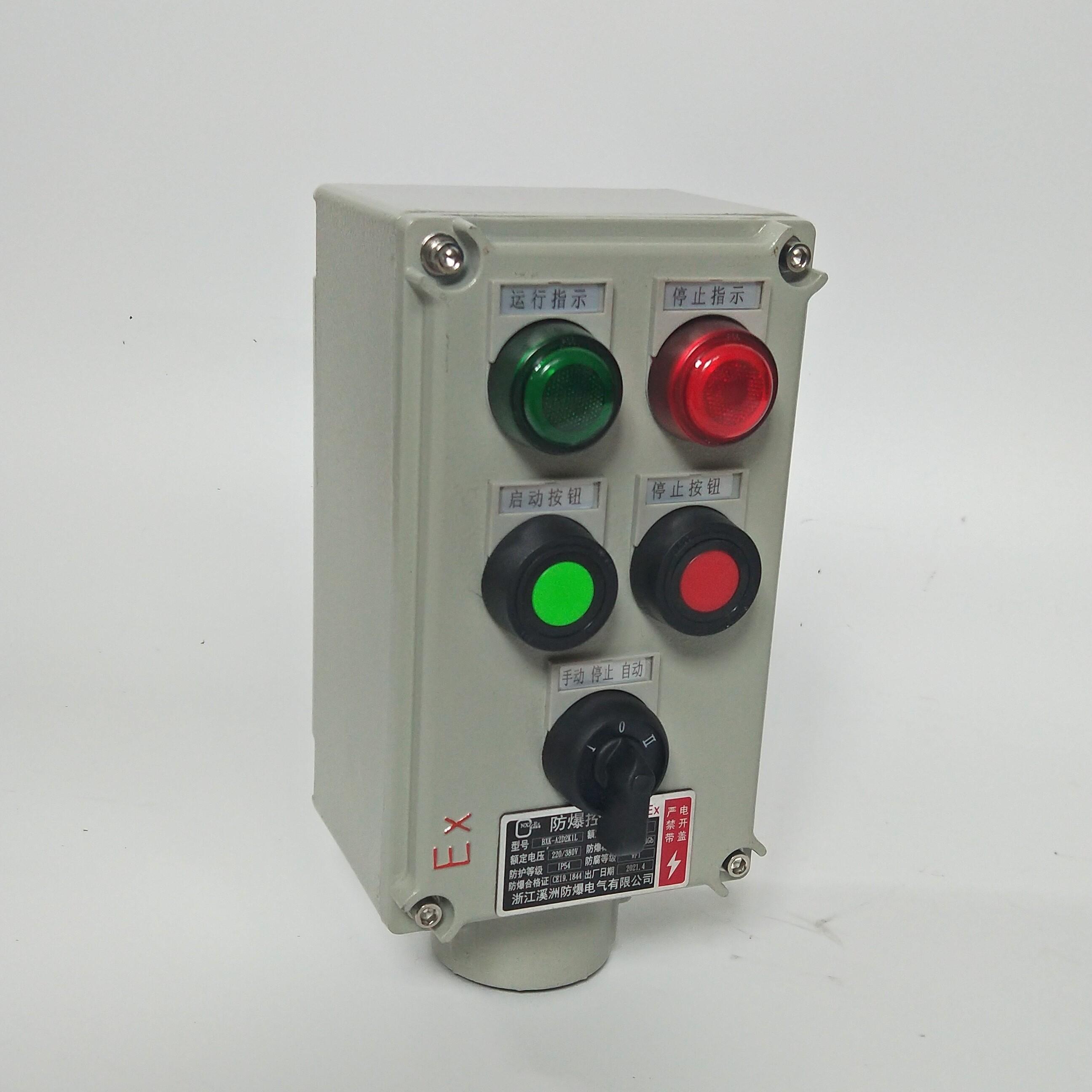 铝合金防爆操作柱就地远程控制