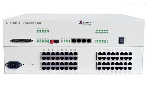 4E1+64路电话+4路物理隔离百兆光端机