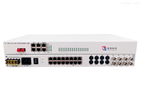 4E1+4路千兆网络+32路业务接口综合业务光接入设备