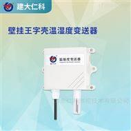 RS-WS-N01-2-*建大仁科 壁挂高防护等级外壳温湿度传感器