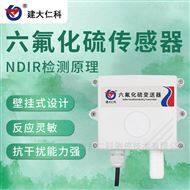 RS-SF6*-*-2/OLED建大仁科 六氟化硫变送器高精度气体检测仪