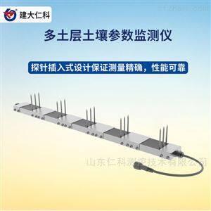 RS-*-N01-TR-5建大仁科 多土层土壤参数监测仪养分速测仪
