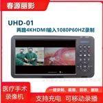 UHD-01便携式2路HDMI输入腹腔镜录像机