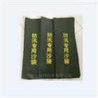 耐磨防腐蝕加密有機硅帆布防汛消防沙袋
