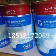skf通用軸承潤滑脂LGMT系列耐高溫