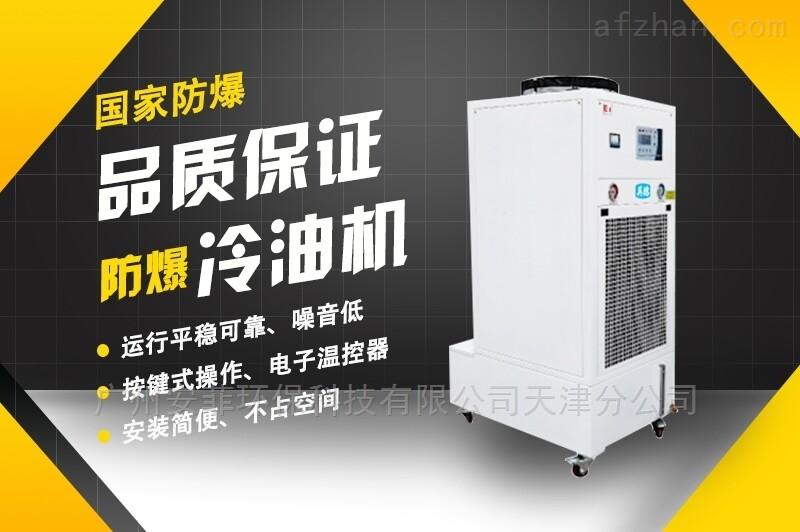 北京防爆冷油机,工业专用