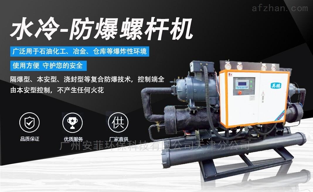 武汉防爆机组冷水机,螺杆式