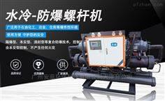 广州防爆冷水机,螺杆式