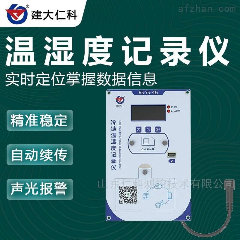 建大仁科 蓝牙打印型 温度记录仪