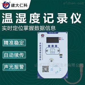 RS-YS-GPRS-LY建大仁科 蓝牙打印型 温度记录仪
